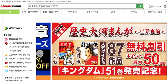 Image of eBooks Japan 1